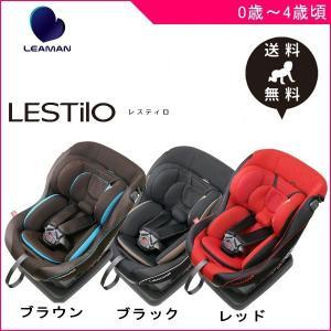 チャイルドシート シート レスティロ LESTILO リーマン  日本製 新生児 ベビー キッズ 出産準備 4歳  赤ちゃん ママ 一部地域 送料無料|716baby