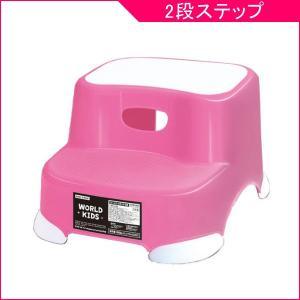 ギフト包装不可 錦化成 ビーンズ・ステップ2段 踏み台 ピンク PK 踏台 ステップ ビーンズ BEENS STEP こども 子供 キッズ 室内 日用品 ビーンズステップ|716baby