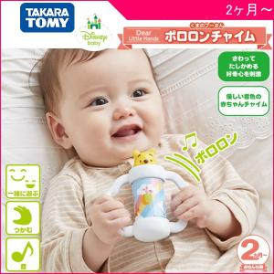 ガラガラ ラトル Dear Little Hands ポロロンチャイム くまのプーさん タカラトミー 音 おもちゃ 新生児 赤ちゃん ベビー 誕生 お祝い ギフト プレゼント|716baby