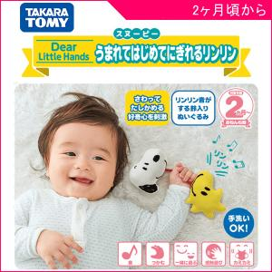 ガラガラ ラトル Dear Little Hands うまれてはじめてにぎれるリンリン スヌーピー タカラトミー おもちゃ 赤ちゃん ベビー 誕生 お祝い ギフト プレゼント|716baby