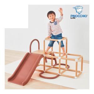 遊具 わくわくジャングルパーク アガツマ ピノチオ ジャングルジム 大型遊具 おもちゃ 室内 キッズ 滑り台 すべり台 子供 誕生日 プレゼント クリスマス