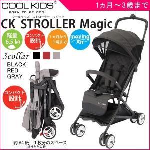 ベビーカー CK ストローラー マジック エンドー COOL KIDS シーケー 赤ちゃん ベビー キッズ マタニティ 背面 コンパクト 軽量 ポイント10倍 一部地域 送料無料|716baby