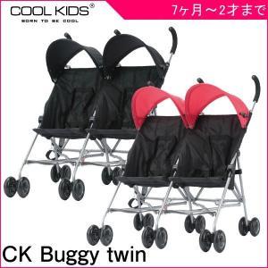 ベビーカー バギー CKバギー ツイン クールキッズ COOLKIDS  双子 ベビー キッズ 子ども 子供 二人 2人乗り 折りたたみ 兄弟 姉妹 お出かけ 一部地域 送料無料 716baby