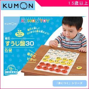 磁石で遊びながら、楽しく30までの数に親しめる。  数字が書かれた磁石のコマを、30までの数字が書か...