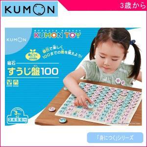 数字が書かれた磁石のコマを、100までの数字が書かれている盤に並べていく、 くもん独自の「磁石すうじ...