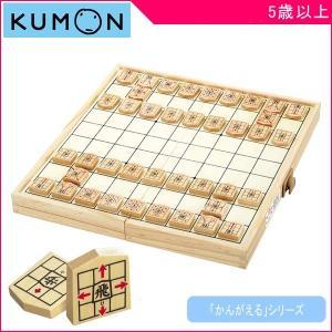 知育玩具 NEWスタディ将棋 くもん出版 KU...の関連商品5