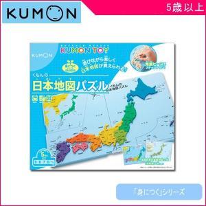 楽しく日本地図を覚えられる  47の都道府県を正確な形に再現。 パズル遊びをしながら厚めのピースを枠...