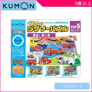 子ども用パズル くもんのジグソーパズル STEP5 集合!働く車 くもん出版 KUMON 公文 知育...
