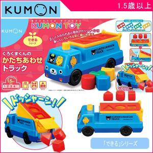 子ども用パズル くろくまくんのかたちあわせトラック くもん出版 KUMON おもちゃ 形合わせ キッズ ブロック 車 誕生日 ギフト プレゼント ママ|716baby