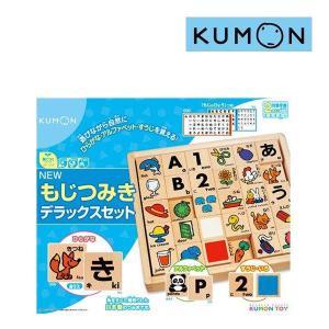 積木 NEWもじつみきデラックスセット くもん出版 KUMON おもちゃ 木製玩具 積み木 木のおもちゃ キッズ 子ども 知育 ひらがな 誕生日 ギフト|716baby