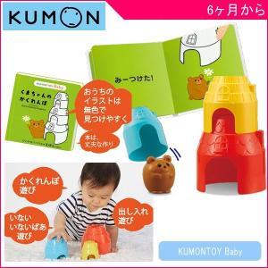知育玩具 どこかな?ハウス+えほん くもん出版 KUMON KUMONTOY Baby おもちゃ 絵本 ベビー 赤ちゃん 誕生日 出産 ギフト プレゼント クリスマス|716baby