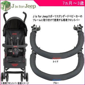 ベビーカーアクセサリー ジープ J is for Jeep スポーツ リミテッド 専用フロントバー ティーレックス T-REX キッズ 飛び出し防止 セーフティ オプション グッズ|716baby
