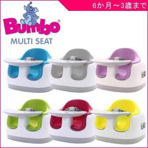 ベビーラック チェア Bumbo バンボ マルチシート 日本正規品 ティーレックス 赤ちゃん ベビー...