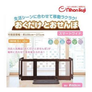 セーフティグッズ ちょっとおくだけとおせんぼ スマートワイド 日本育児  ゲート サークル 室内 ベビー キッズ 囲い 安全 一部地域 送料無料|716baby