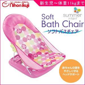 日本育児 NEW ソフトバスチェア デイジー ...の関連商品5