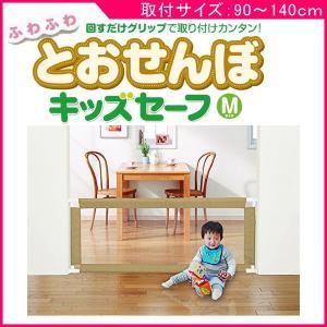 【取付幅90〜140cm】 日本育児 ふわふわ...の関連商品6