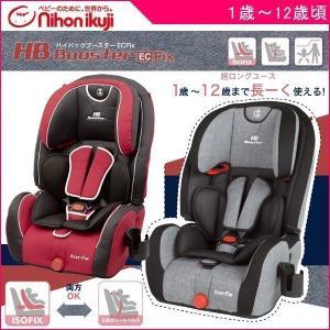 ジュニアシート ハイバックブースター ECFix 日本育児 チャイルドシート キッズ シートベルト ISOFIX お出かけ 帰省 お出かけ 一部地域 送料無料|716baby