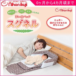 日本育児 添い寝ベッド スグネル 持ち運び 収納 ベビーベッド 赤ちゃん 折りたたみ マタニティ 出産準備 寝返り コンパクト ミニ お祝い ギフト 帰省|716baby
