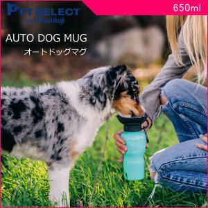 ペット用水筒 オートドッグマグ 650ml auto dog mug ペットセレクト 日本育児 ハイウェーブ highwave 犬 猫 ネコ 散歩 外出 アウトドア 人気 ペットマグ 716baby