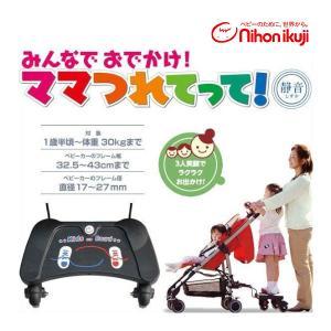 ベビーカーアクセサリー ママつれてって! 静音 しずか Kids on Board ブラック 日本育児 ベビーカー ストローラー ベビー キッズ バギー ステップボード|716baby
