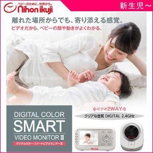 ベビーモニター デジタルカラー スマートビデオモニター3 日本育児 ベビー 赤ちゃん 子ども用 セーフティ モニター 室内 軽量 防犯 セーフティグッズ 716baby