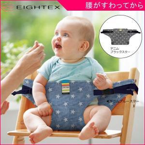 チェアベルト キャリフリー チェアベルト デニムブルースター 日本エイテックス 正規品 日本製 お出かけ 補助ベルト ベビーキッズ ゆうパケット 送料無料|716baby