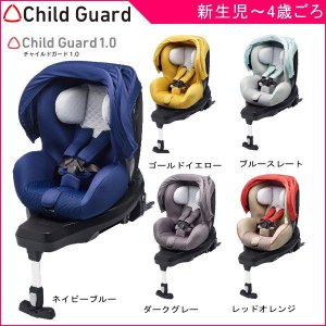 チャイルドシート チャイルドガード1.0 タカタ 新生児 ベビー キッズ マタニティ 出産 回転 ISOFIX takata Child guard1.0 ママ 一部地域 送料無料 ポイント10倍|716baby