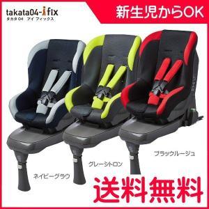 チャイルドシート takata04 I fix タカタ04 アイフィックス isofix アイソフィックス ジョイソン ジュニアシート 新生児 5種おまけ付  一部地域 送料無料|716baby