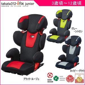 ジュニアシート takata312-ifix junior タカタ312 アイフィックス ジュニア チャイルドシート キッズ 3歳 誕生日 背もたれあり ドライブ 帰省 旅行|716baby