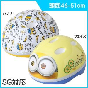 子ども用ヘルメット ミニオンズ SG基準対応 頭囲46cmから51cm 2歳ごろからOK 三輪車 乗用玩具 プロテクター 誕生日 プレゼント エムアンドエム mimi ママ|716baby
