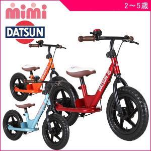 乗用玩具 DATSUNファーストバイク12 エム&エム 自転車 バランスバイク 足けり キッズ 乗り物 誕生日 ギフト プレゼント お祝い 公園 子供 ママ|716baby