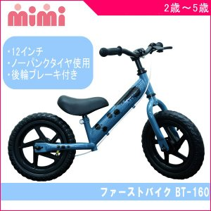 ペダルなし自転車 子供 2歳 3歳 ファーストバイク BT-160 後輪ブレーキ付 足けり ランニングバイク キッズ 子ども キッズ kids 誕生日 プレゼント|716baby