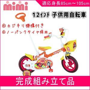 子ども用自転車 それいけ!アンパンマン12D 組立・調整済み 幼児用 子供用 エムアンドエム 二輪車 キッズ 乗り物 誕生日 ギフト包装不可 ママ 716baby