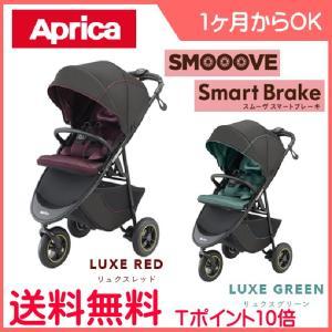 ベビーカー スムーヴ スマートブレーキ アップリカ Aprica smooove 3輪 A型 ノーパンクタイヤ ギフト 出産祝い 1カ月から ママ 一部地域 送料無料 ポイント10倍|716baby