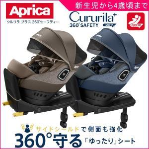 チャイルドシート クルリラ プラス 360° セーフティー アップリカ Aprica ベビー キッズ マタニティ パパ 回転 子育て 育児 ポイント10倍  一部地域 送料無料|716baby