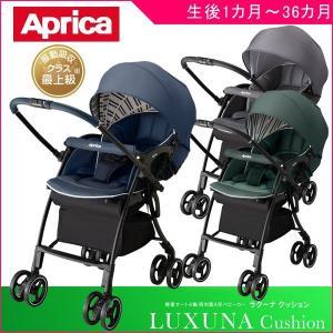 ベビーカー A型 ラクーナ クッション AB アップリカ Aprica 新生児 赤ちゃん ベビー 対面 背面 両対面 出産 ママ らくーな ポイント10倍 一部地域 送料無料|716baby