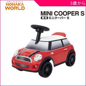 乗用玩具 乗用ミニクーパーS 野中製作所 WORLD ワールド Mini Coopers 室内 三輪車 バランスバイク 遊具 おもちゃ 誕生日 子供 ママの商品画像|ナビ