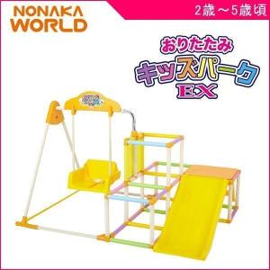 遊具 室内遊具 おりたたみキッズパークEX 野中製作所 WORLD ワールド ジャングルジム プレゼント 誕生日 折りたたみ