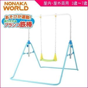 遊具 室内遊具 あそびが運動!折りたたみブランコ鉄棒 野中製作所  子供 誕生日 おもちゃ キッズ プレゼント おもちゃ 折り畳み 吊り輪 クリスマス|716baby