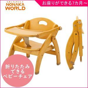 折りたたみできるベビーチェア 簡単に折りたたんで持ち運び、収納が可能な木製ベビーチェアです。  ■折...