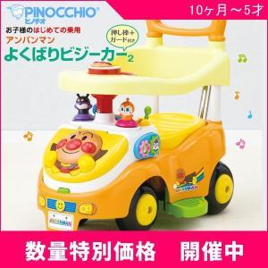 決算セール 乗用玩具 アンパンマン よくばりビジーカー2 押し棒 ガード付き 乗り物 乗物 足けり アガツマ 室内 おもちゃ 子供 誕生日 ギフト プレゼント ママ