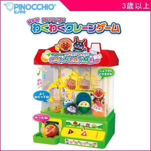 おもちゃ アンパンマン NEWわくわくクレーンゲーム アガツマ ピノチオ トイ 玩具 誕生日 プレゼント アーケード UFOキャッチャー 子供|716baby
