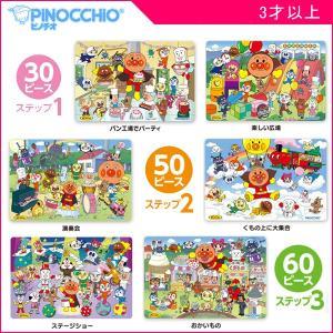 子供用パズル アンパンマン 天才脳はじめてのパズル 30ピース 50ピース 60ピース アガツマ ピノチオ パズル ジグソーパズル 男の子 女の子 誕生日 プレゼント