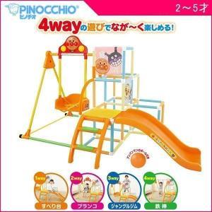 遊具 アンパンマン うちの子天才 ブランコパークDX アガツマ  大型 キッズ 室内 部屋 ブランコ 滑り台 おもちゃ 知育 玩具 ジャングルジム 人気