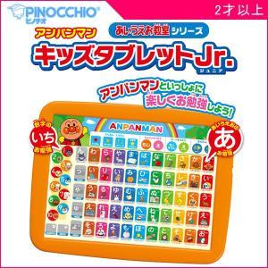 知育玩具 おもちゃ アンパンマン キッズタブレ...の関連商品5