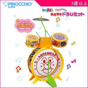 おもちゃ 楽器玩具 アンパンマン うちの子天才 おおきなドラムセット アガツマ ピノチオ キッズ 誕生日 プレゼント 子供