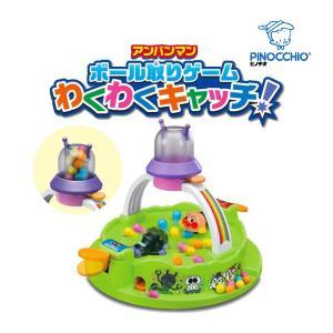 おもちゃ アンパンマン ボール取りゲーム わくわくキャッチ! アガツマ ばいきんまん キッズ 子ども 誕生日 ギフト お祝い プレゼント パーティ|716baby