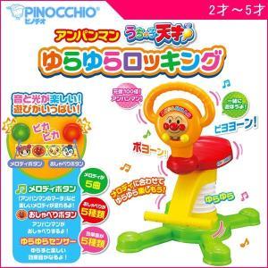 遊具 うちの子天才 アンパンマン ゆらゆらロッキング アガツマ ピノチオ おもちゃ キッズ  誕生日 ギフト プレゼント お祝い 男の子 女の子 ママ クリスマス|716baby