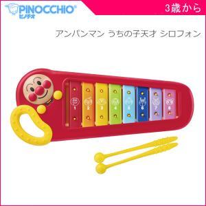楽器玩具 アンパンマン うちの子天才 シロフォン おもちゃ キッズ 子供 ミュージック 楽器 音楽 誕生日 プレゼント 音あそび kids baby 人気 木琴|716baby