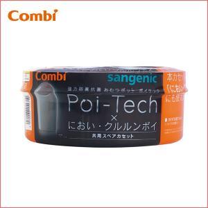 コンビ 強力防臭抗菌おむつポット ポイテック×におい・クルルンポイ 共用スペアカセット おむつポット combi Poi-Tech poi-tech オムツ ポット